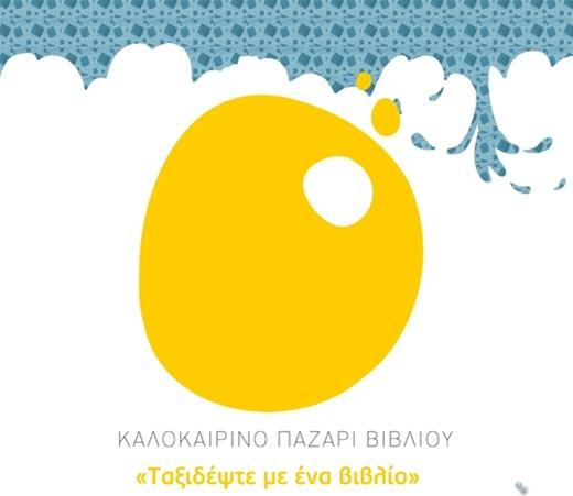 oxygono_bazaar_2013_1