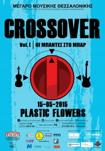 crossover_plastic_02