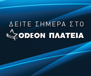 deite_odeon_plateia_300