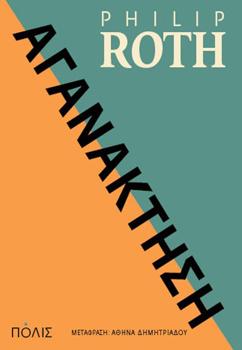 ROTH21
