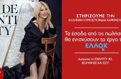 Identity Thessaloniki