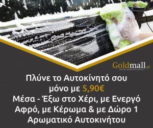 Aegean Moutalidis300χ250